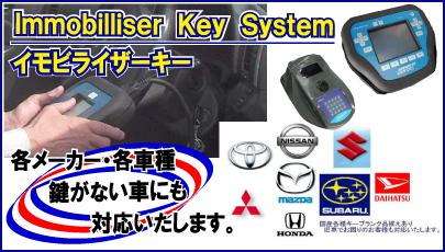 イモビライザーキー作製はお任せ下さい。各メーカー各車種鍵がない車にも対応いたします。
