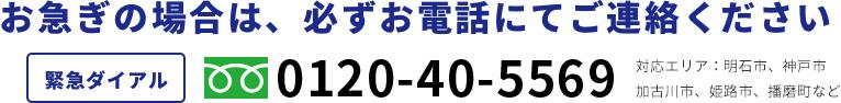 0120405569